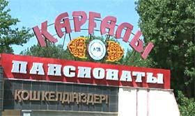 Пансионат «Каргалы» («Каргалинский»)
